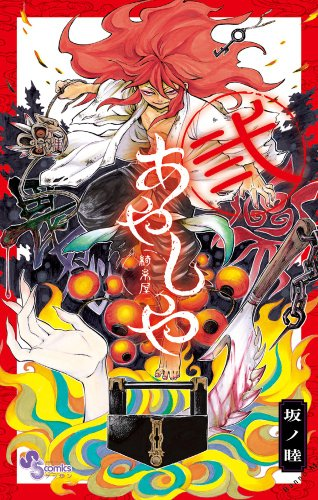 Ayashiya - Vol.2 (Monthly Shonen Sunday Comics) Manga