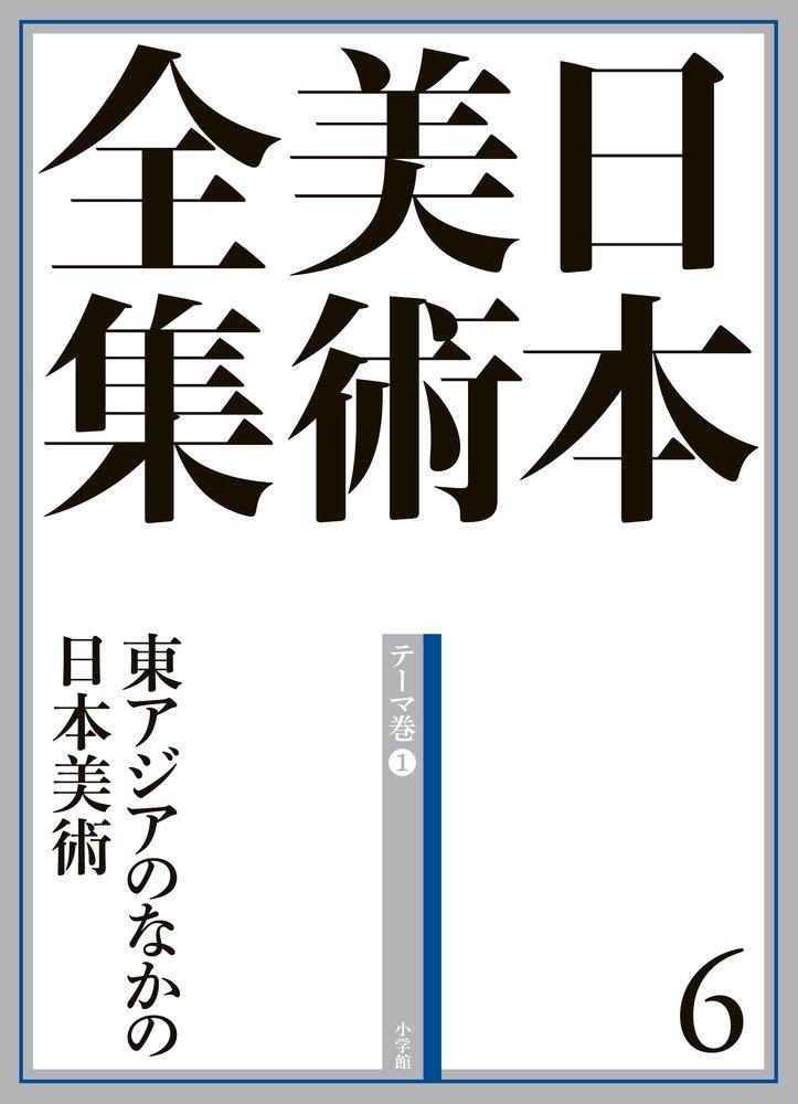 Download All of Japan Arts Vol.6 [Japan Art in East Asia] PDF