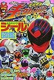 Uchu Sentai Kyuranger Visual Dictionary with Many Seals (did yo televidelax)