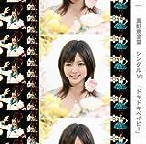 Erina Mano - Single V Doki!Doki!Baby! [Japan DVD] HKBN-50161