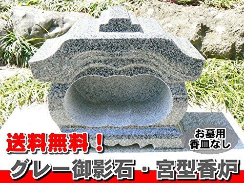 【お墓香炉】 グレー御影石宮型香炉 Feb14 B00LG9PHPM
