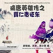 隋唐英雄传之薛仁贵征东 - 隋唐英雄傳之薛仁貴征東 [Heroes in Sui and Tang Dynasties: General Xue Rengui's Expedition to the East] (Audio Drama) | anonymous