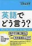 英語でどう言う?