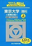 東京大学〈理科〉前期日程 2019 上(2018~201―5か年/CD付 (大学入試完全対策シリーズ 7)