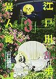 Edogawa Rampo Ijinkan 3 (Young Jump Comics) (2012) ISBN: 4088792807 [Japanese Import]