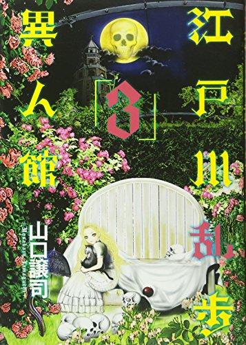 江戸川乱歩異人館 3 (ヤングジャンプコミックス)