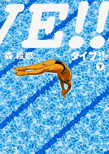 DIVE!! 下 (角川文庫)