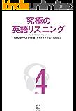 [音声DL付]究極の英語リスニング Vol.4 6000語レベルで1万語[ネイティブが話す6000語] 究極の英語リスニングシリーズ