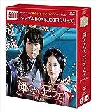 輝くか、狂うか DVD-BOX3<シンプルBOXシリーズ>