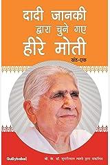 Dadi Janki Dwara Chune Gaye Heere Moti: What Happens When More Than 100 Years Old Spritual Guru's Words Fall on Your Ears? Paperback