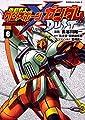 機動戦士クロスボーン・ガンダム DUST (6) (角川コミックス・エース)