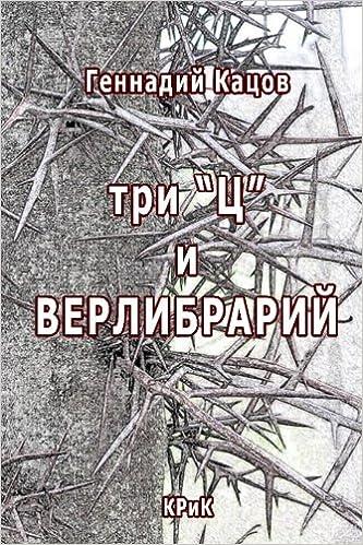 Геннадий Кацов «Нью-йоркский букварь»