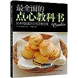 最全面的点心教科书:日本烘焙名师手把手教你做