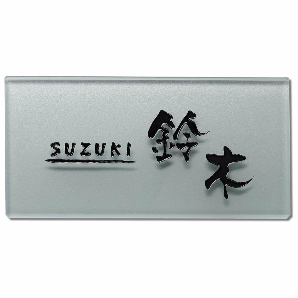 アクシィ2型用ガラス表札 透明ガラス 黒文字   B07DVS52Y7