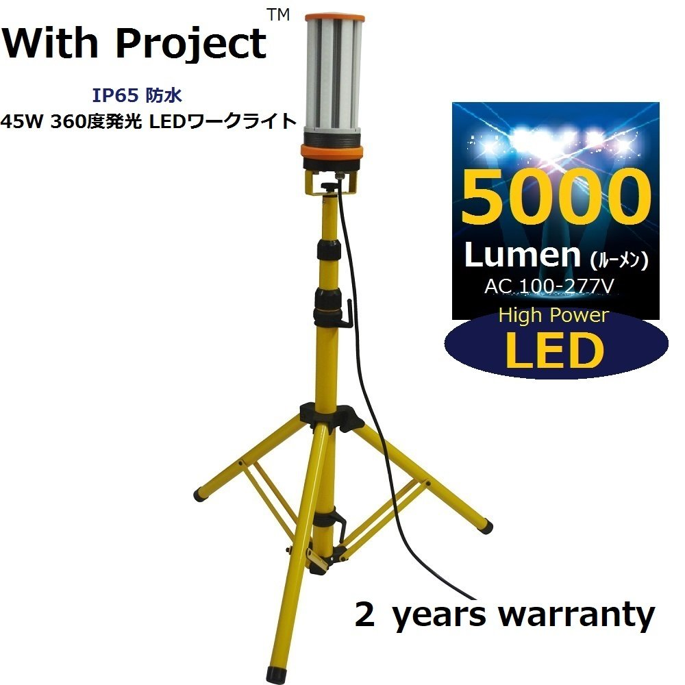 WithProject LED 45W 防水 5000lm ワークライト 投光器 360度発光 三脚スタンド式 B06Y4QST91 15800