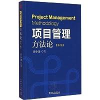 项目管理方法论(第2版)