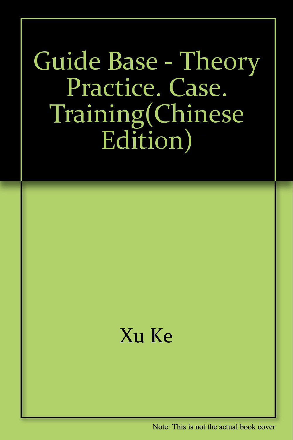Guide base - theory practice. Case. Training(Chinese Edition) ebook