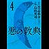 悪の教典(4) (アフタヌーンコミックス)
