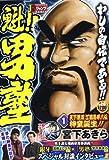 Sakigake! Otokojuku peerless Etajima Heihachi Den 1 (SHUEISHA JUMP REMIX) ISBN: 4081132461 (2012) [Japanese Import]
