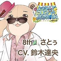 アイドルを独り占めするCD 「√HAPPY+SUGAR=VACATION」 8th さとぅ CV.鈴木達央出演声優情報