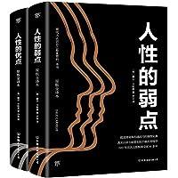 卡耐基成功学经典(原版全译本)(套装共2册)(2019全新修订)