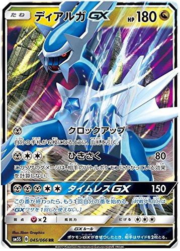 amazon com pokemon card japanese dialga gx 045 066 sm5s holo