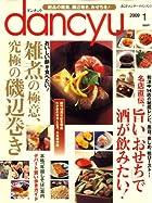 dancyu (ダンチュウ) 2009年 01月号 [雑誌]
