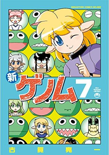 新ゲノム7 (メガストアコミックス)