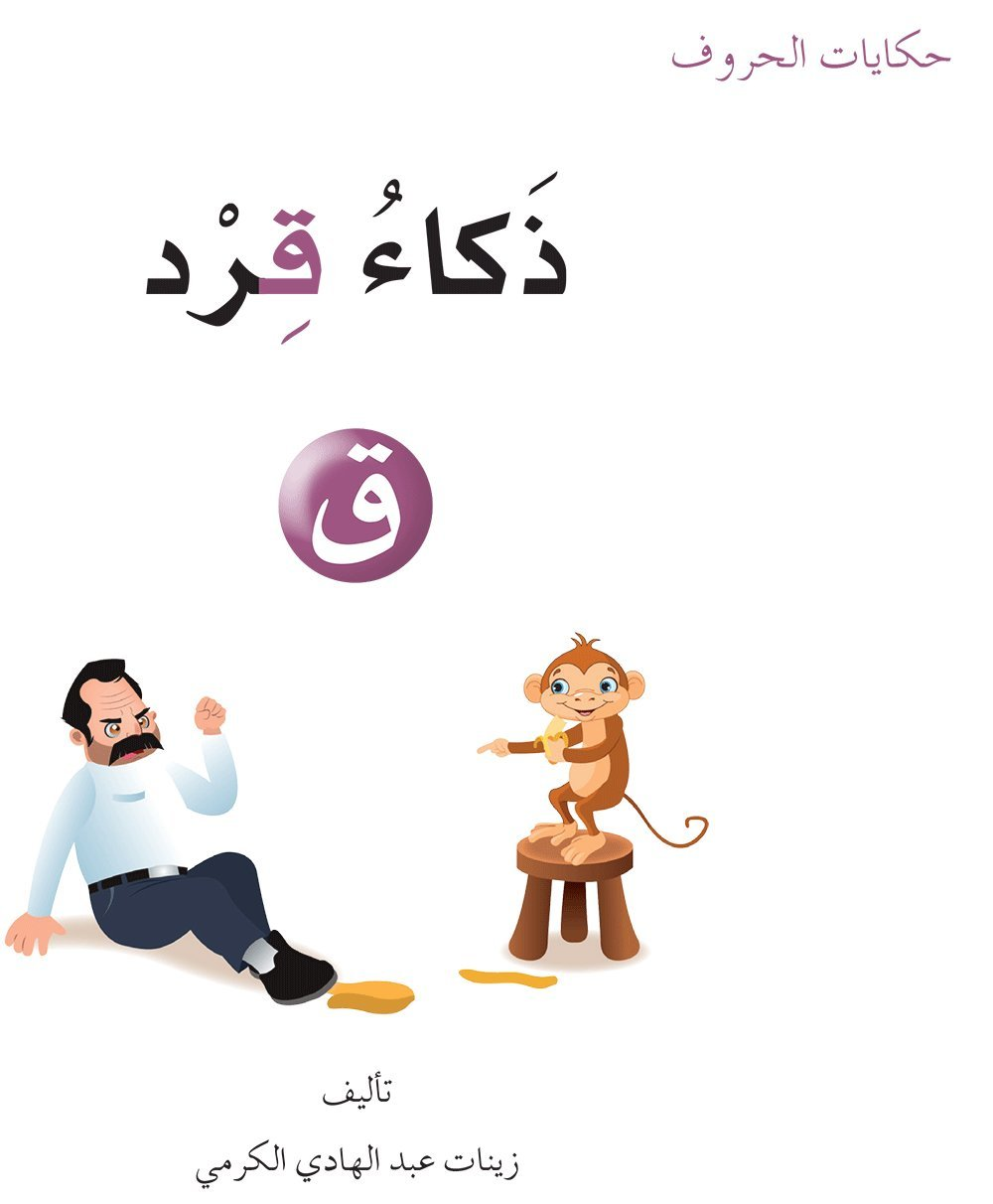 Letters Stories Set Of 30 Books حكاية 8