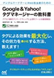 デジタルマーケターとWeb担当者のためのGoogle&Yahoo!タグマネージャーの教科書【タグ実装仕様書サンプルPDF付き】