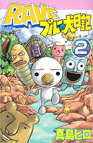 RAVEブルーの犬日記 2 コミック...