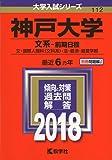 神戸大学(文系−前期日程) (2018年版大学入試シリーズ)