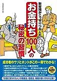 「取材班がこっそりつかんだ!「お金持ち」100人の秘密の習慣」