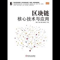 区块链核心技术与应用 (区块链技术丛书)