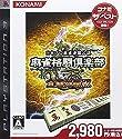 麻雀格闘倶楽部 全国対戦版 コナミ ザ・ベストの商品画像