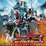 Masked Rider - 2012 Nen Fuyu Movie O.S.T. [Japan CD] AVCA-62237