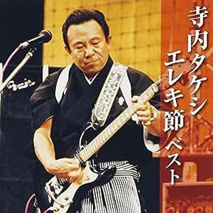 Terauchi Takeshi Terauchi Takeshi Eleki Bushi Best