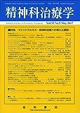 精神科治療学 Vol.32 No.5 2017年5月号〈特集〉マインドフルネス -精神科治療への導入と展開- [雑誌]
