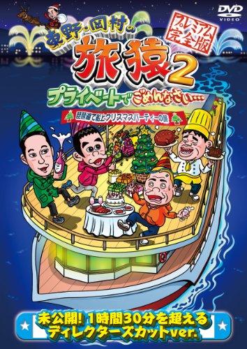 Variety (Koji Higashino / Takashi Okamura / Tetsuro Degawa) - Higashino Okamura No Tabizaru 2 Private De Gomennasai. . .Biwako De Senjyo Christmas Party No Tabi Premium Kanzen Ban [Japan DVD] YRBJ-50004