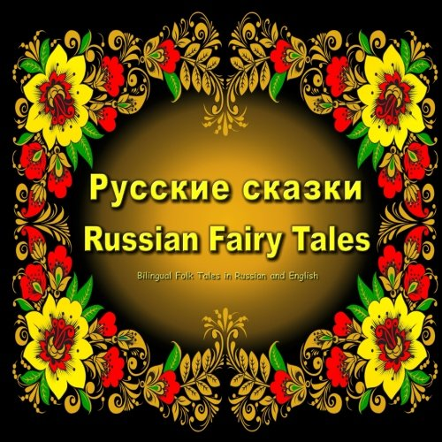 Russian Fairy Tales. Russkie skazki. Bilingual Folk Tales in Russian and English: Dual Language Children's Book.