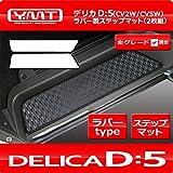 YMT デリカD5 ラバー製ステップマット
