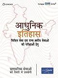 Adhunik Itihas: Civil Sewa evam Rajya Stariya Sewaon ki Parikshawon Hetu