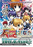 Aquarian Age Premium Single Pack Magical Girl Lyrical Nanoha Vivid (Trading Cards)