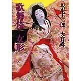 歌舞伎―女形 (新潮文庫)