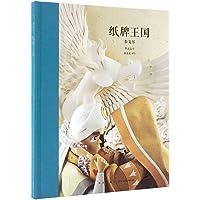 《纸牌王国》泰戈尔 林清玄译 大师名作 文学绘本 读小库 10-12岁