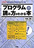 プログラムの読み方がわかる本―「C」「C++」によるソースコードを読み解く! (I・O BOOKS)