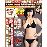 EX 大衆 2015年4月号