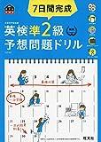 【CD2枚付】7日間完成 英検準2級 予想問題ドリル 5訂版 (旺文社英検書)