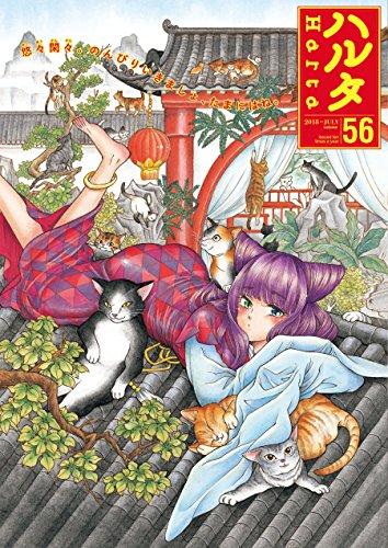 ハルタ 2018-JULY volume 56 (ハルタコミックス)