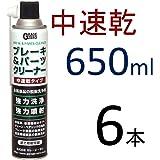 (STRAIGHT/ストレート) ブレーキ&パーツ クリーナー ロング缶(有機溶剤中毒予防規則除外商品) 36-622
